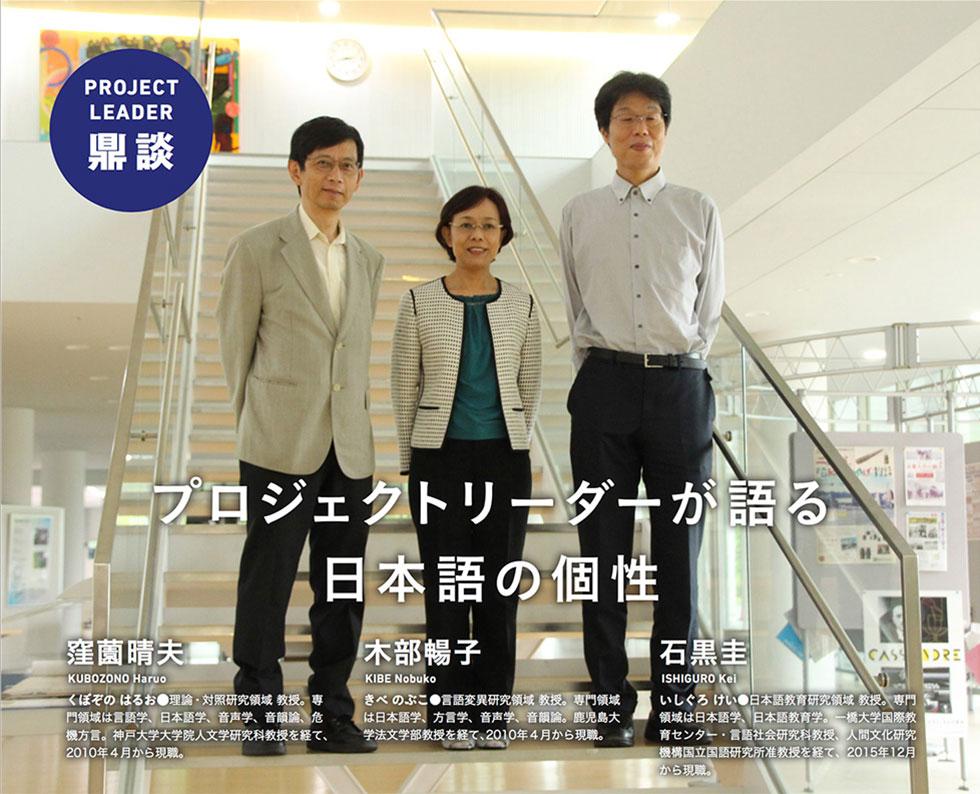 鼎談。プロジェクトリーダーが語る 日本語の個性
