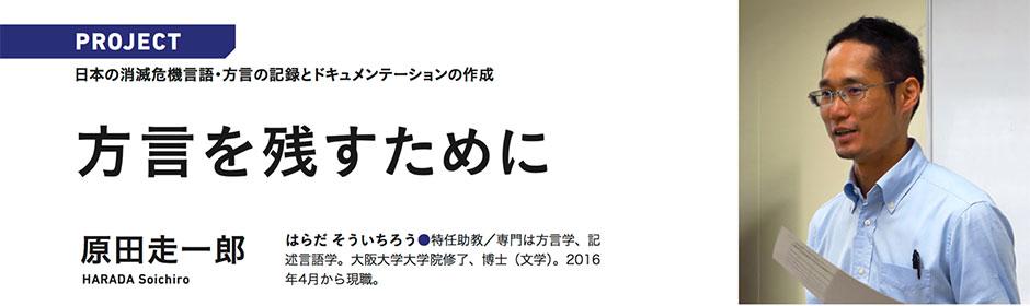 PROJECT 日本の消滅危機言語・方言の記録とドキュメンテーションの作成