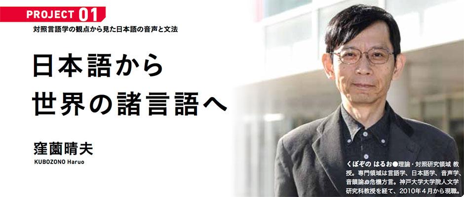 日本語から世界の諸言語へ 窪薗晴夫