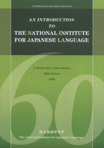 An Introduction to the National Institute for Japanese Language: A Sketch of Its Achievements