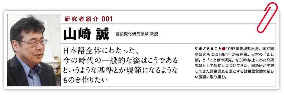 日本語全体にわたった,今の時代の一般的な姿はこうであるというような基準とか規範になるようなものを作りたい