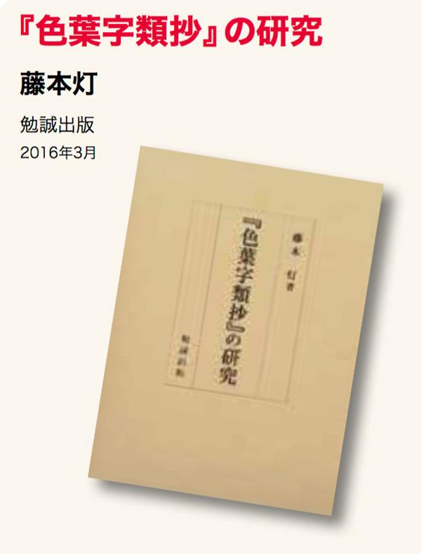 『色葉字類抄』の研究表紙