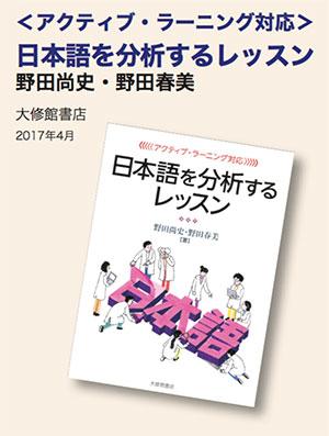 アクティブ・ラーニング対応 日本語を分析するレッスン