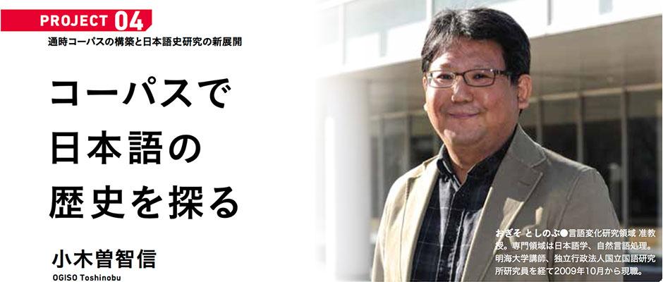 PROJECT 04 通時コーパスの構築と日本語史研究の新展開。小木曽智信