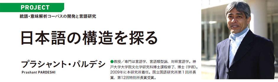 PROJECT 統語・意味解析コーパスの開発と言語研究 日本語の構造を探る