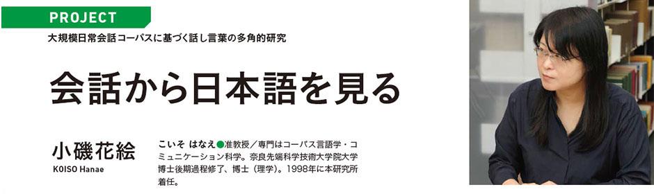 PROJECT 大規模日常会話コーパスに基づく話し言葉の多角的研究 会話から日本語を見る