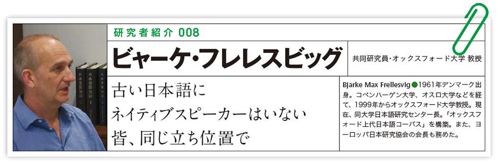 古い日本語にネイティブスピーカーはいない。皆,同じ立ち位置で。ビャーケ・フレレスビッグ
