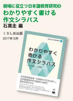 現場に役立つ日本語教育研究