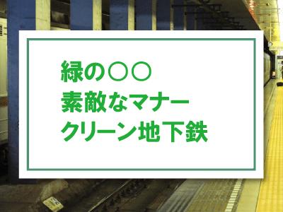 地下鉄のサイン