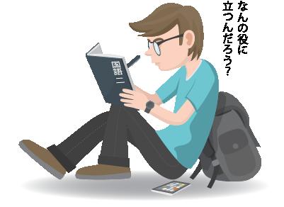 学校文法に疑問を持つ学生