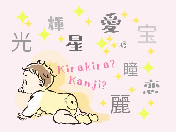 美しい意味を持つ漢字