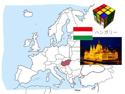 ヨーロッパにおけるハンガリーの場所。国旗。ルービックキューブと国会議事堂の写真