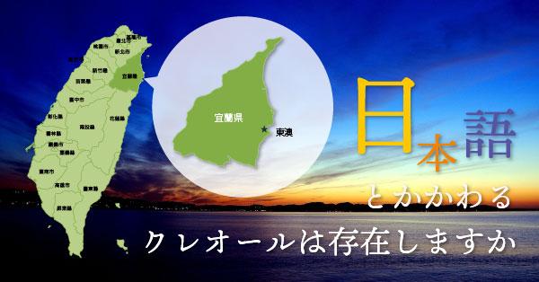 日本語とかかわるクレオールは存在しますか