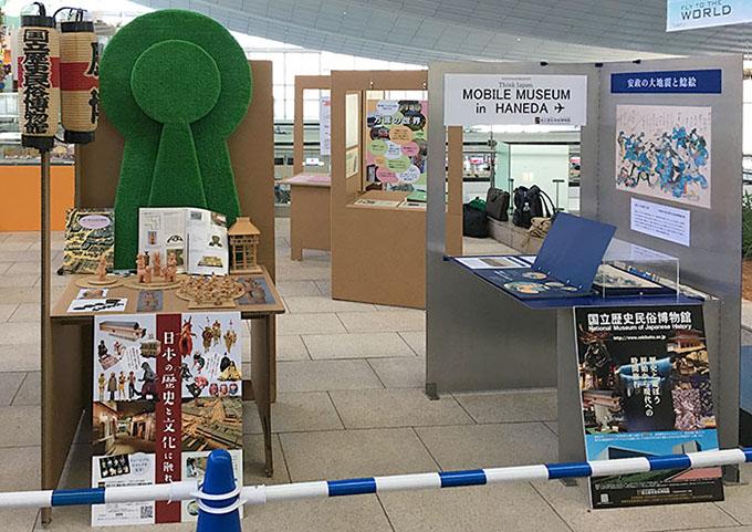 羽田空港でのモバイルミュージアム展示風景