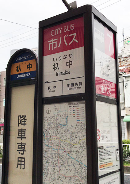 杁中(バス停)