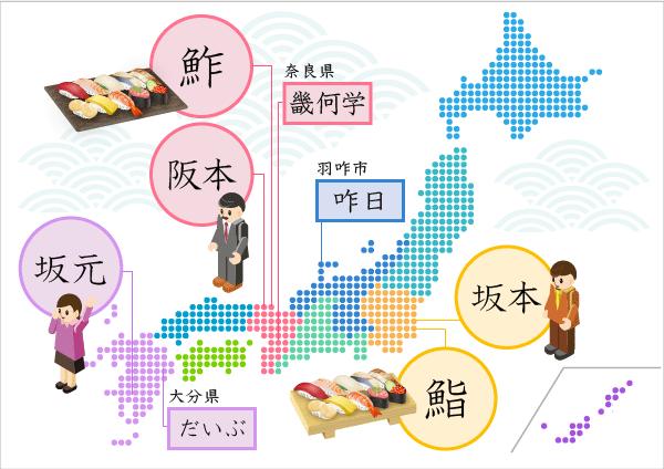 日本各地の漢字の表記方法