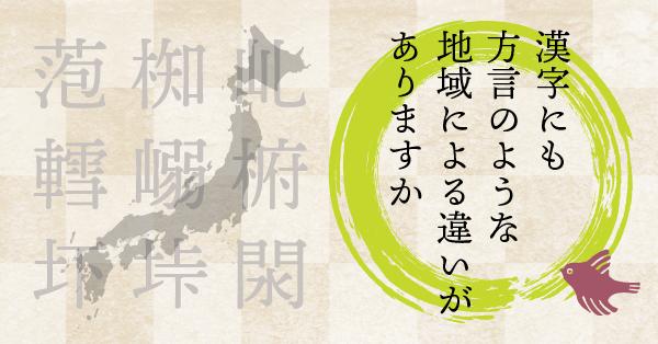 漢字にも方言のような地域による違いがありますか