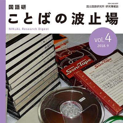 ことばの波止場vol.4