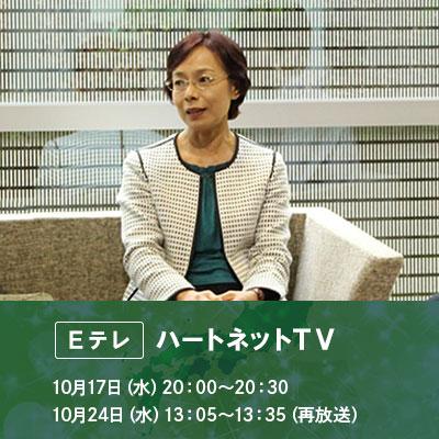 ハートネットTV(木部暢子先生出演)