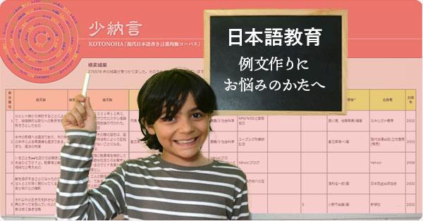日本語教育の例文作りにお悩みのあなたへ