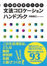 文法コロケーションハンドブック