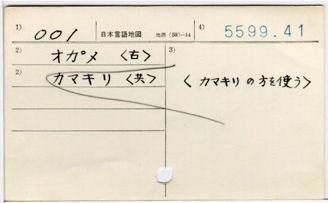 情報カード