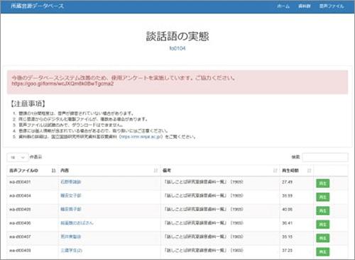 所蔵音源・映像データベース