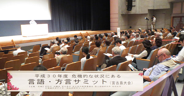 平成30年度危機的な状況にある言語・方言サミット(宮古島大会)