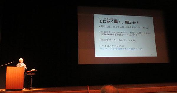 田窪行則所長 基調講演