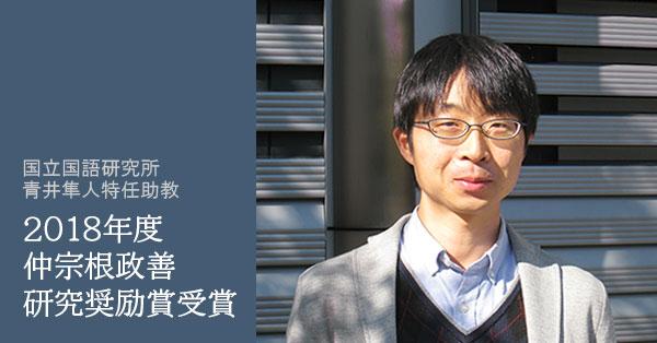青井隼人先生 2018年度仲宗根政善研究奨励賞受賞
