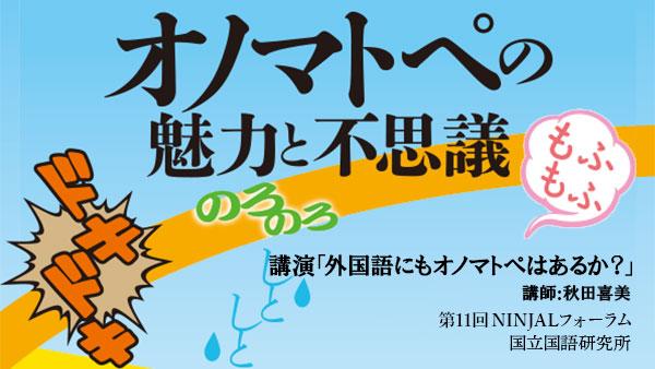 第11回NINJALフォーラム「オノマトペの魅力と不思議」