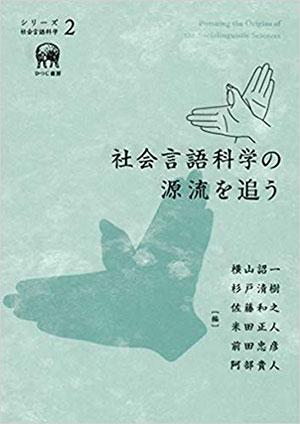 社会言語科学の源流を追う (シリーズ社会言語科学 2)