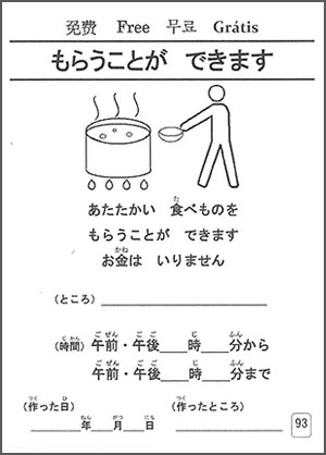 やさしい日本語を使った救援食糧配布のお知らせ