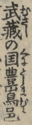 武蔵の国豊嶌邑