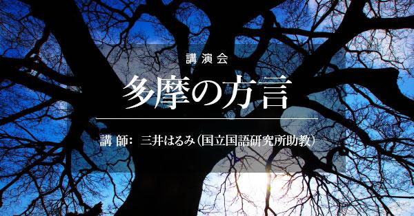 講演会「多摩の方言」三井はるみ助教