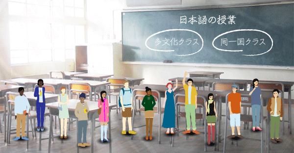 日本語教室にいる多様な国籍の生徒