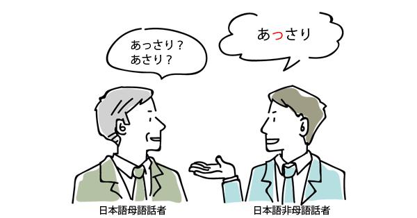 あさりなのかあっさりなのかを聞き返す日本語母語話者