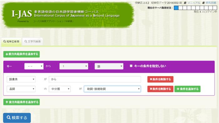 多言語母語の日本語学習者横断コーパス