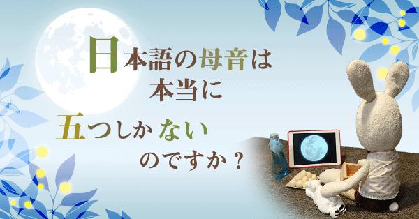 日本語の母音は本当に五つしかないのですか