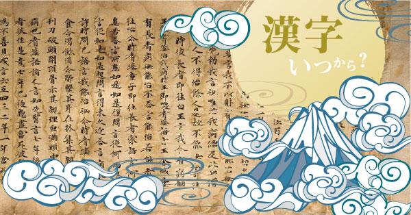 漢字はいつから日本にあるのですか?