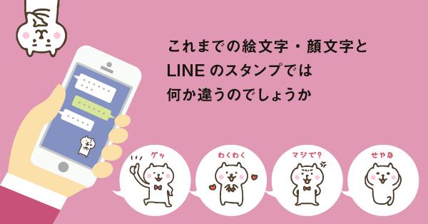 これまでの絵文字・顔文字とLINEのスタンプでは何か違うのでしょうか