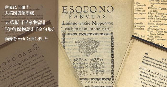世界に1冊!大英図書館所蔵 天草版『平家物語』『伊曽保物語』『金句集』画像をweb公開しました