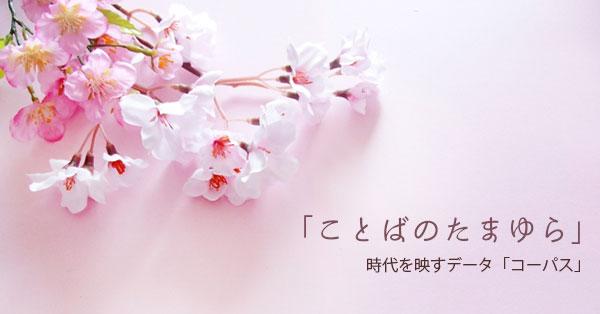 ことばのたまゆらと桜イメージ