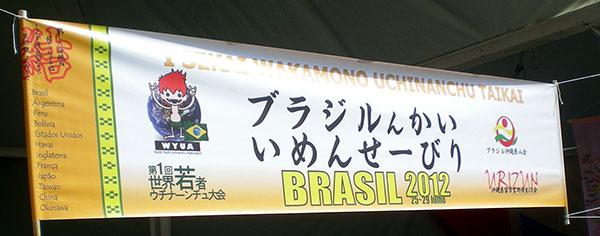 「ブラジルんかいめんせーびり」第一回世界若者ウチナーンチュ大会