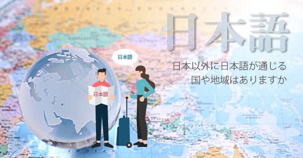 日本以外に日本語が通じる国や地域はありますか