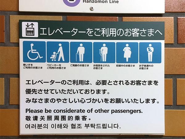 半蔵門線内の案内看板「エレベーターをご利用のお客さまへ」の中に「優先させていただきます」の表記がある