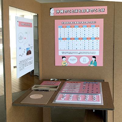 モバイル型言語展示ユニット「沖縄のことばの文化」