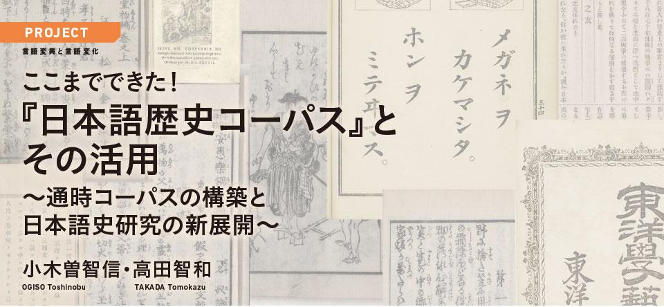~通時コーパスの構築と日本語史研究の新展開~