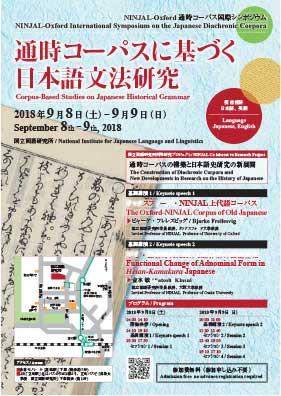 通時コーパスに基づく日本語文法研究ポスター