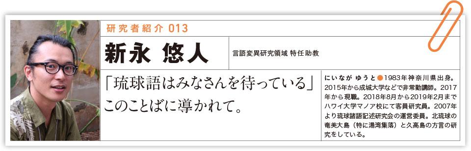 研究者紹介013 新永悠人「琉球語はみなさんを待っている」このことばに導かれて